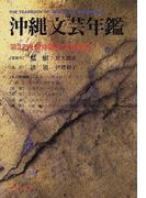 沖縄文芸年鑑 2001