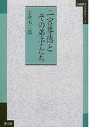 二宮尊徳とその弟子たち (小田原ライブラリー)