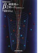 臨床医のためのβ2刺激薬の使い方 貼付剤を中心として
