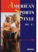 American sports style アメリカスポーツブランドのマーケティング戦略