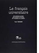 大学生のためのフランス語 文から文章へ,模倣から創造へ,読解から表現へ