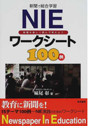 NIEワークシート100例 新聞で総合学習 新聞を楽しく読んで考えよう