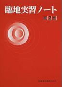 臨地実習ノート 第2版