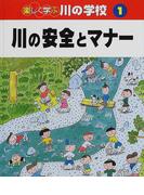 楽しく学ぶ川の学校 1 川の安全とマナー