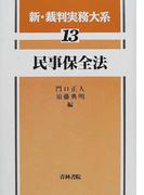 新・裁判実務大系 13 民事保全法