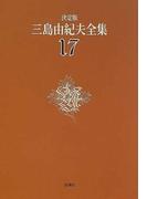 三島由紀夫全集 決定版 17 短編小説 3