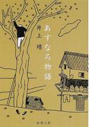 あすなろ物語 改版 (新潮文庫)