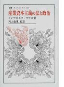 産業資本主義の法と政治 (叢書・ウニベルシタス)
