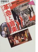 革命と音楽 ロシア・ソヴィエト音楽文化史 (はじめて音楽と出会う本)