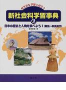 新社会科学習事典 総合的な学習に役立つ 8 日本の歴史と人物を調べよう 1 原始〜奈良時代