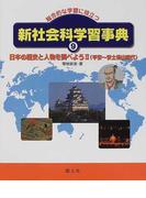 新社会科学習事典 総合的な学習に役立つ 9 日本の歴史と人物を調べよう 2 平安〜安土桃山時代