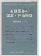 有価証券の譲渡・評価損益 (日税研論集)