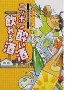 ニッポン酔い酒・飲れる酒 よっぱライター江口まゆみの全国銘醸紀行 (Dime books)