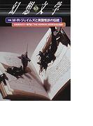 幻想文学 63 特集M・R・ジェイムズと英国怪談の伝統