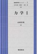 力学 1 (基礎物理学シリーズ)