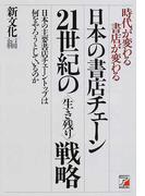 日本の書店チェーン21世紀の〈生き残り〉戦略 時代が変わる書店が変わる 日本の主要書店チェーントップは何をやろうとしているのか
