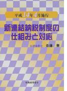 平成14年4月施行新連結納税制度の仕組みと対応