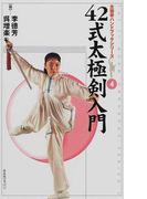42式太極剣入門 (太極拳ハンドブックシリーズ)