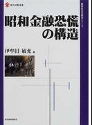 昭和金融恐慌の構造 (現代産業選書 経済産業史研究シリーズ)