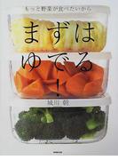 まずはゆでる! もっと野菜が食べたいから