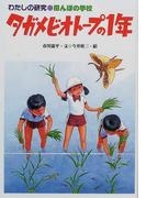 タガメビオトープの1年 田んぼの学校 (わたしの研究)