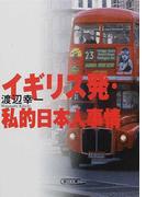 イギリス発・私的日本人事情 (朝日文庫)(朝日文庫)