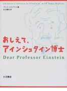 おしえて、アインシュタイン博士