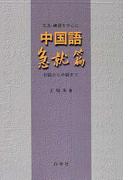 文法・練習を中心に中国語急就篇 初級から中級まで
