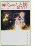 赤ちゃんと僕 第3巻 (白泉社文庫)