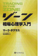 ゾーン 相場心理学入門 (ウィザードブックシリーズ)