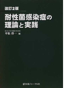 耐性菌感染症の理論と実践 改訂2版