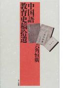 中国語教育史稿拾遺