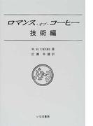ロマンス・オブ・コーヒー 技術編