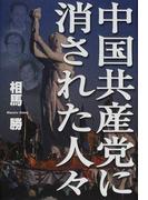 中国共産党に消された人々