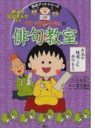 ちびまる子ちゃんの俳句教室 俳人の伝記まんが入り (満点ゲットシリーズ)