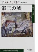 第三の噓 (ハヤカワepi文庫 「悪童日記」三部作)