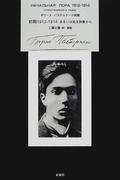 初期1912−1914 あるいは処女詩集から ボリース・パステルナーク詩集