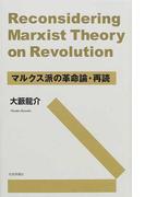 マルクス派の革命論・再読