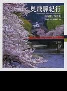 奥飛驒紀行 (Toho art books 山本建三写真集)