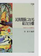 民族関係における結合と分離 社会的メカニズムを解明する (MINERVA社会学叢書)