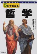 3日でわかる哲学 (知性のBasicシリーズ)