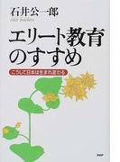 エリート教育のすすめ こうして日本は生まれ変わる