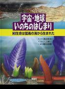 宇宙・地球・いのちのはじまり 3 生命は猛毒の海から生まれた