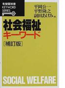 社会福祉キーワード 補訂版 (有斐閣双書 Keyword series)