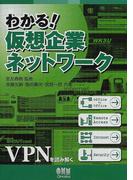 わかる!仮想企業ネットワーク VPNを読み解く