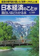 日本経済のことが面白いほどわかる本 経済の専門家が書いた「世界一」やさしい本