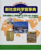 新社会科学習事典 総合的な学習に役立つ 10 日本の歴史と人物を調べよう 3 江戸〜平成時代
