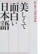 美しくて面白い日本語