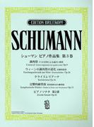 シューマンピアノ作品集 ブライトコップ社ライセンス版 第3巻 謝肉祭・ウィーンの謝肉祭の道化・クライスレリアーナ・交響的練習曲・ピアノソナタ第2番