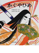 かぐやひめ (復刊・日本の名作絵本)